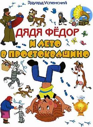 Каникулы в Простоквашино (Дядя Федор и лето в Простоквашино)