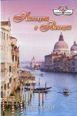 Каникулы в Венеции