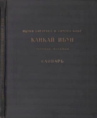 Канкай ибун (Удивительные сведения об окружающих морях) Тетрадь восьмая Словарь