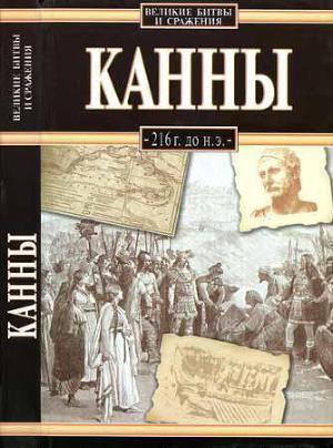Канны, 216 г. до н. э.(ЛП)