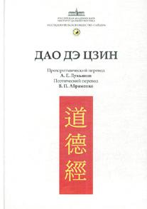 Канон Дао и Дэ (Дао Дэ Цзин)