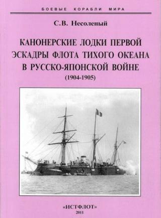 Канонерские лодки первой эскадры флота Тихого океана в русско-японской войне, 1904–1905