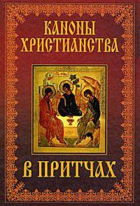 Каноны христианства в притчах
