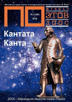 Кантата Канта. Журнал ПОэтов № 2(68) 2016 г.