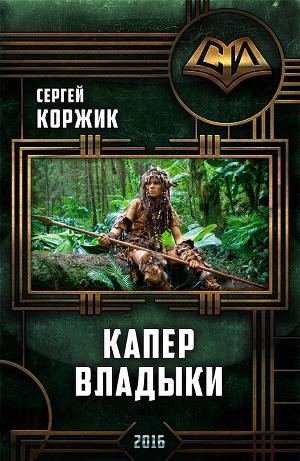 Капер Владыки (СИ)