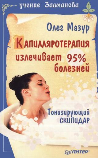 Капилляротерапия излечивает 95% болезней
