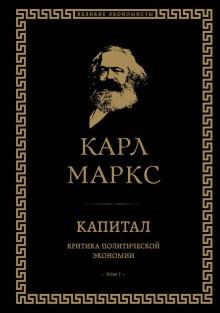 Капитал. Критика политической экономии. Том I