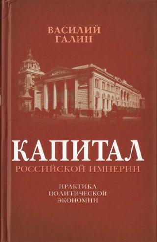 Капитал Российской империи. Практика политической экономии
