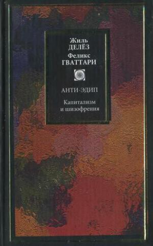 Капитализм и шизофрения. Книга 1. Анти-Эдип