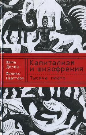 Капитализм и шизофрения. Книга 2. Тысяча плато