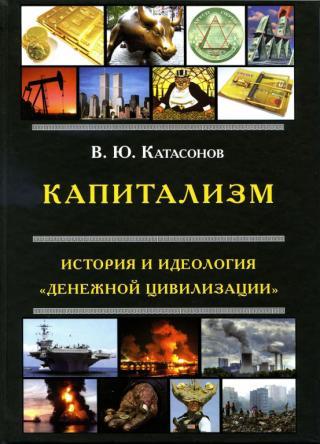 Капитализм [История и идеология «денежной цивилизации»]