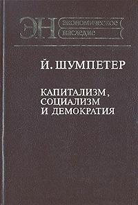 Капитализм, социализм и демократия