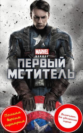 Капитан Америка (Первый мститель) [ЛП, полная версия сценария]