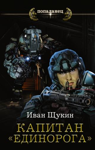Капитан «Единорога» [СИ с издателькой обложкой]