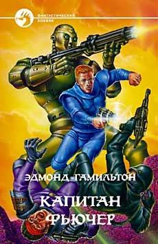 Капитан Фьючер (сборник)