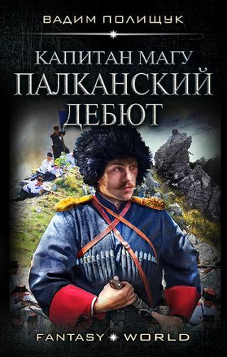 Капитан Магу-2