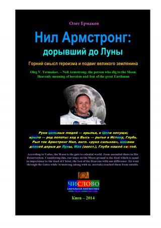 Нил Армстронг: дорывший до Луны. Горний смысл героизма и подвиг великого землянина