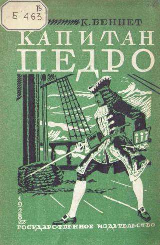 Капитан Педро