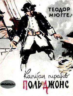 Капітан піратів Поль Джонс