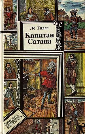 Капитан Сатана или приключения Сирано де Бержерака