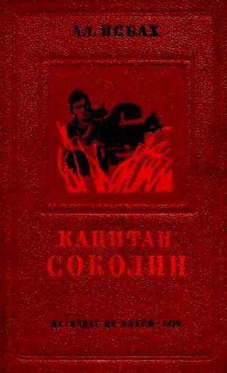 Капитан Соколин
