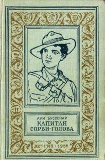 Капитан Сорви-голова(изд.1956)
