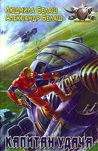 Капитан Удача