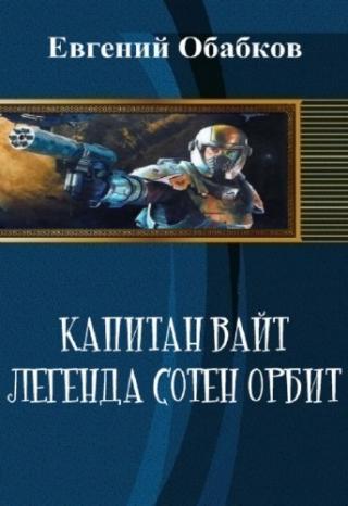 Капитан Вайт. Легенда сотен орбит