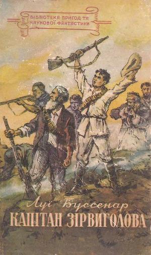 Капітан Зірвиголова