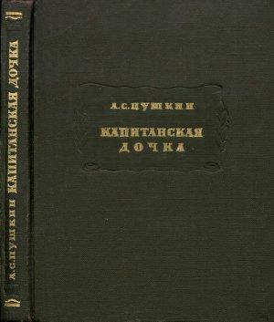 Капитанская дочка [2-е изд., доп]