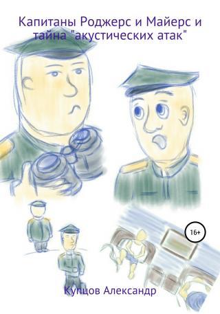 Капитаны Роджерс и Майерс и тайна «акустических атак»