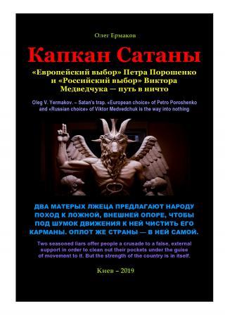 Капкан Сатаны. «Европейский выбор» Петра Порошенко и «Российский выбор» Виктора Медведчука — путь в ничто