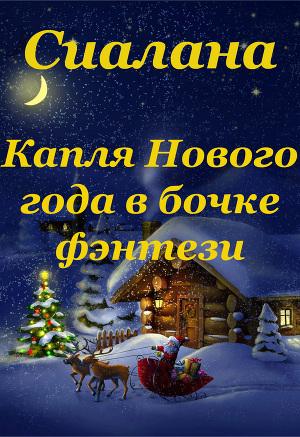 Капля Нового года в бочке фэнтези (СИ)