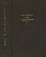 Капнист В. В. Опыт перевода и подражания Горациевых од