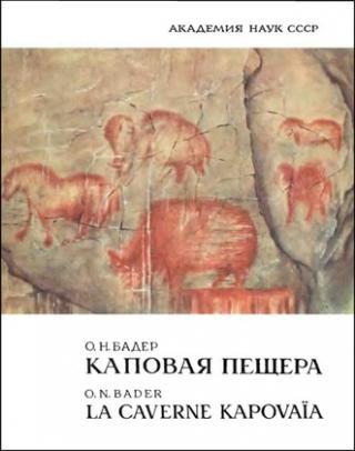Каповая пещера. Палеолитическая живопись