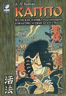 КАППО. Японская техника реанимации в практике боевых искусств