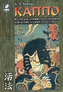 КАППО.Японская техника реанимации в практике боевых искусств