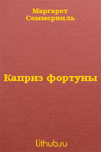Каприз фортуны