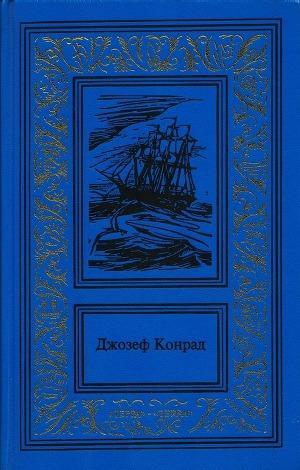 """Каприз Олмэйра. Изгнанник. Негр с """"Нарцисса"""" (Сочинения в 3 томах. Том 1)"""