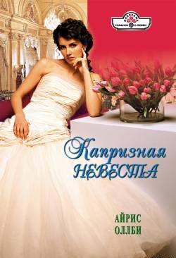 Капризная невеста