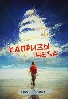 Капризы неба (СИ)