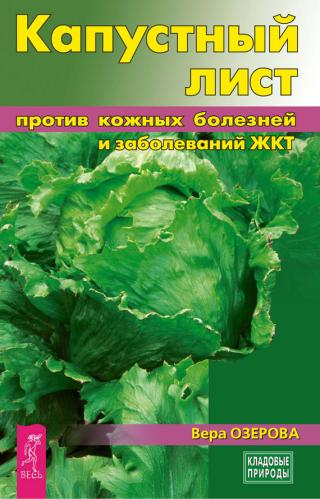 Капустный лист против кожных болезней и заболеваний ЖКТ