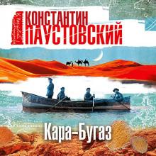 Кара-Бугаз