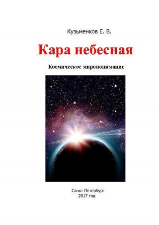 Кара небесная. Космическое миропонимание