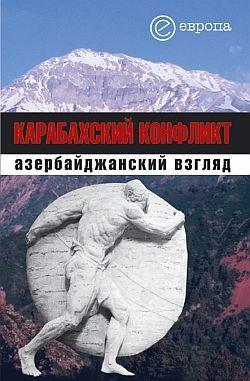 Карабахский конфликт. Азербайджанский взгляд