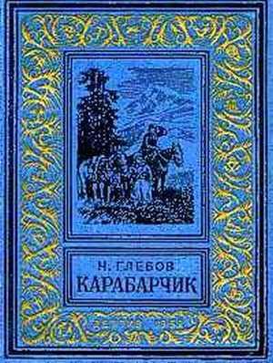 Карабарчик(изд.1952)