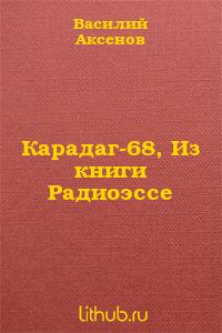 Карадаг-68, Из книги 'Радиоэссе'