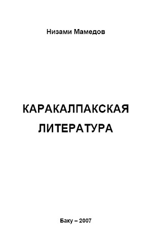 Каракалпакская литература