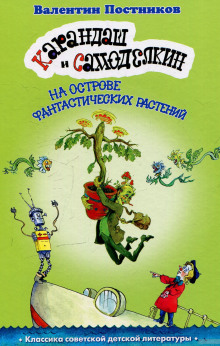 Карандаш и Самоделкин на острове фантастических растений