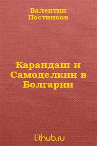 Карандаш и Самоделкин в Болгарии